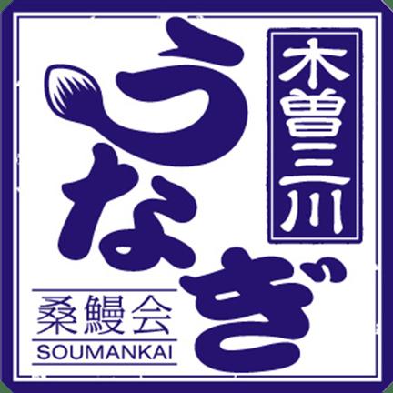木曽三川うなぎ 桑鰻会
